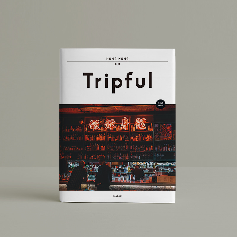 Tripful 홍콩 Issue No.14